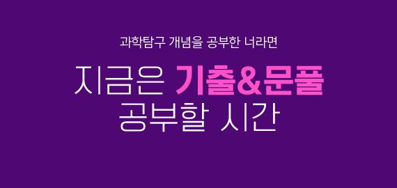/메가스터디메인/고3N수/왕배너/과탐기출