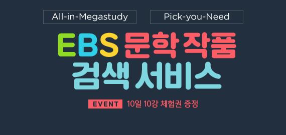 /메가스터디메인/고3N수/왕배너/EBS문학