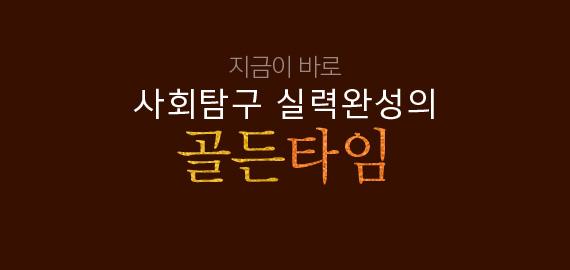 /메가스터디메인/고3N수/왕배너/사탐완성