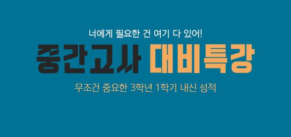 /메가스터디메인/고3N수/왕배너/중간대비