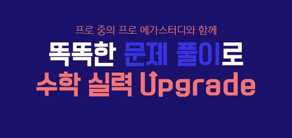 /메가스터디메인/고3N수/왕배너/수학문풀