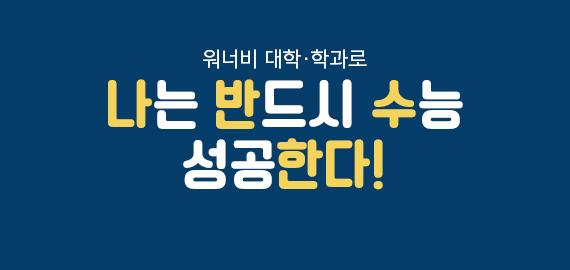 /메가스터디메인/고3N수/왕배너/반수특강