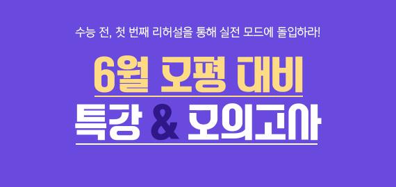 /메가스터디메인/고3N수/왕배너/모평대비