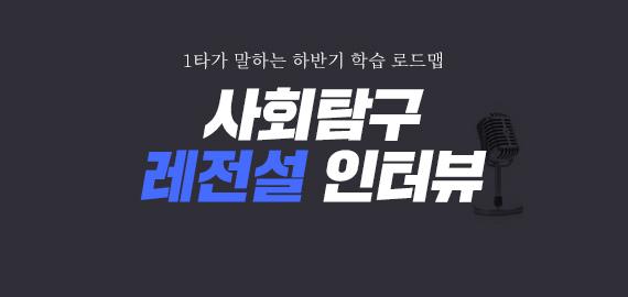/메가스터디메인/고3N수/왕배너/사탐레전설