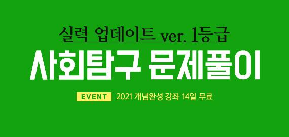 /메가스터디메인/고3N수/왕배너/사탐문풀