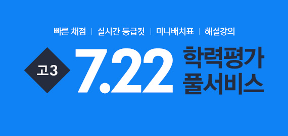 /입시정보메인/메인배너/7.22 학평 풀서비스