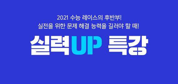 /메가스터디메인/고3N수/왕배너/실력UP특강