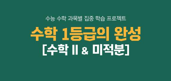 /메가스터디메인/고3N수/왕배너/수학1등급