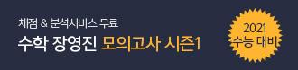 /메가스터디메인/프로모션배너/장영진T 모의고사 이벤트 종료