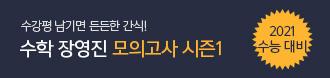 /메가스터디메인/프로모션배너/장영진T 모의고사 이벤트 중