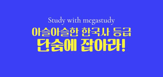 /메가스터디메인/고3N수/왕배너/한국사등급