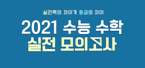 /메가스터디메인/고3N수/왕배너/수학모의고사