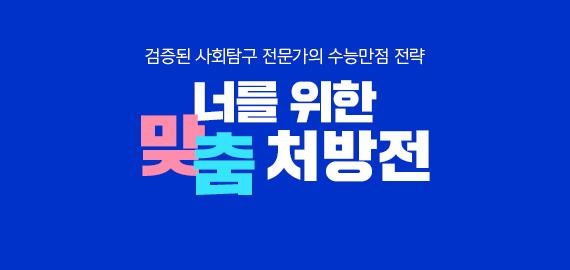 /메가스터디메인/고3N수/왕배너/사탐전략