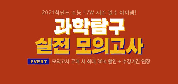 /메가스터디메인/고3N수/왕배너/과탐모고
