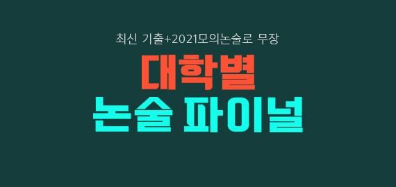 /메가스터디메인/현고3N수/왕배너/논술 파이널