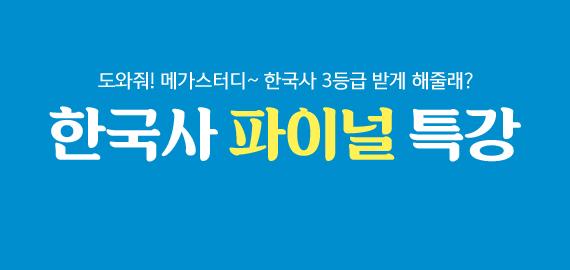 /메가스터디메인/고3N수/왕배너/한국사파이널