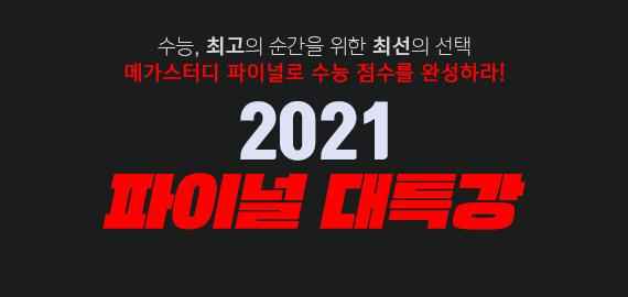 /메가스터디메인/고3N수/왕배너/파이널특강