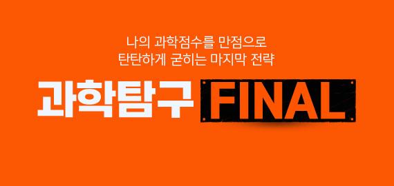 /메가스터디메인/고3N수/왕배너/과탐파이널