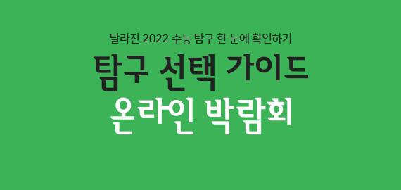 /메가스터디메인/고3N수/왕배너/탐구가이드