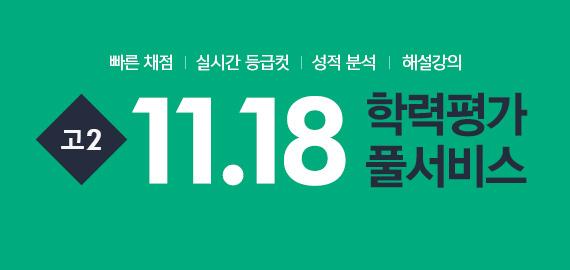 /입시정보메인/메인배너/고2 11.18 학평