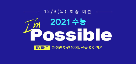 /입시정보메인/메인배너/2021 수능 채점 이벤트