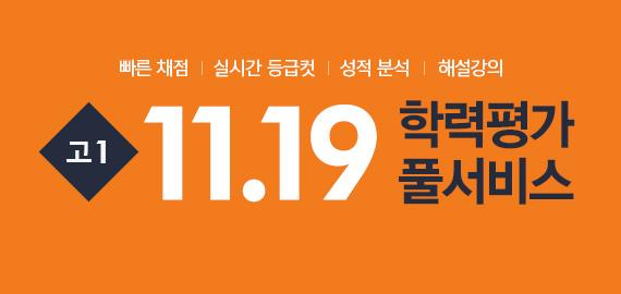 /입시정보메인/메인배너/고1 11.19 학평