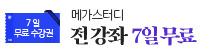 1월 2차 메가패스 7일 무료