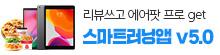스마트러닝앱 리뉴얼 홍보