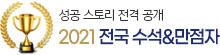 2021 수능 만점자 홍보