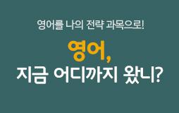 수능내신_고2/상단배너/영어 실력 완성(20200108) : 예비고2 추천 강좌 지금 확인