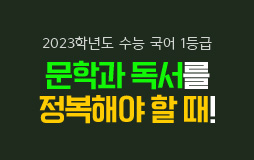 수능내신_고2/상단배너/국어 기획전 : 탄탄한 실력 완성을 위한 모든 것!