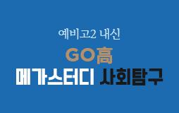 수능내신_고2/상단배너/고2 내신 사회 : [중간고사 응원] 강좌 할인+간식