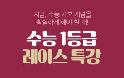 수능내신_고2/상단배너/2월 새강좌 : 개념 완성하고 남들 보다 앞서가자!