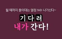 수능메인_고3·N/상단배너/N수 특강 : 배경화면 + 강좌 할인권 받자!