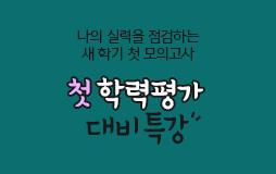 수능내신_고1/상단배너/3월 학평 대비 특강 : 메가와 함께 시작부터 앞서가자!