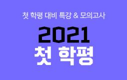 수능메인_고3·N/상단배너/3월 학평 대비 특강 : 학습 콘텐츠 상시 업데이트 중!