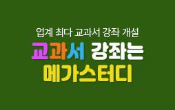 수능내신_고2/상단배너/국어 영어 교과서 강좌 : 2개 강좌 구매 시 강좌 20% 할인