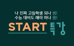 수능내신_고1/상단배너/3월 새강좌 : 상쾌한 스타트를 위한 3월 추천 강좌