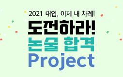 논술메인/상단배너/논술 합격 프로젝트 : 2021 대입, 이제 내 차례!
