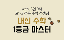 수능내신_고1/상단배너/내신 수학 홍보 : 내신 전문가의 내신 1등급 비법