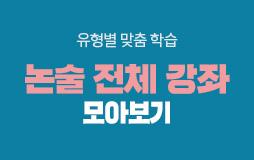 논술메인/상단배너/논술 전체 강좌 모아보기 : 상위권 대학의 합격 가능성을 높여라!
