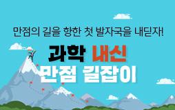 수능내신_고2/상단배너/내신 과학 : 강좌 할인+수강 기간 연장+간식 제공