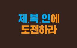 논술메인/상단배너/사관경찰 기획전 : 사관학교·경찰대 입시의 모든 것