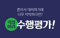 수능내신_고2/상단배너/국수영 수행평가 : 공략법을 알고 제대로 준비하자!