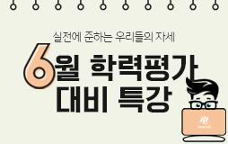 수능내신_고2/상단배너/고2 6월 학평 대비 특강 : 후회 없는 6평을 위한 확실한 선택!