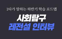 수능메인_고3·N/상단배너/사회탐구 레전드 : 레전설과 공부하면 이긴다!