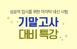 수능메인_고3·N/상단배너/기말고사 대비 특강 : 내신 역전의 기회를 만들자!
