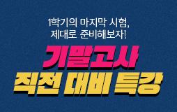 수능내신_고2/상단배너/기말고사 대비 특강 : MINI 모의고사 무료 제공