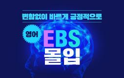 수능메인_고3·N/상단배너/EBS 영어 : 수능완성 콘텐츠 업데이트 중!