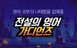 수능내신_고2/상단배너/고12 영어 강사 라인업 홍보페이지 : 대충해용을 무찌르면 맛있는 선물